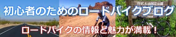 初心者のためのロードバイクブログ!!